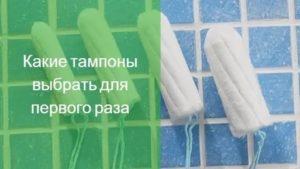 Какие тампоны лучше использовать при обильных месячных