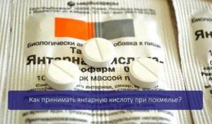 Янтарная кислота при эндометриозе