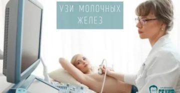 Сколько в орехово зуево в медцентре стоит узи молочной железы